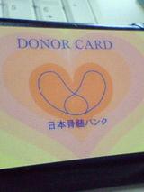 ドナーカード